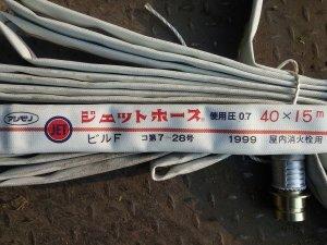 Ống PCCC Nhật