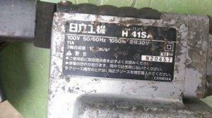 Đục bê tông Hitchi mũi 17mm