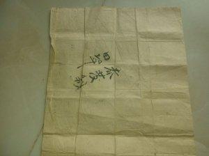 Văn tự bán ruộng thời vua đồng trị --thanh 1871