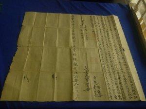 Khế ước bán đất năm hàm phong thứ 5 -1855
