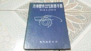 Giao lưu sách xe