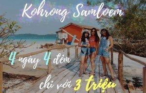 Kohrong samloem – 4 ngày 4 đêm chỉ với 3 triệu – Du lịch Campuchia