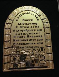 Tranh lưu niệm mạ vàng 24k của Nga