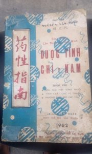 Sách thuốc dược tính chỉ nam 1962 giao lưu