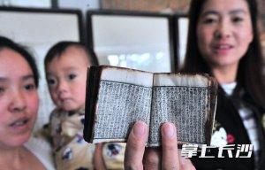 Phát hiện phao thi Tứ thư Ngũ kinh thời phong kiến ở Trung Quốc tại Hồ Nam