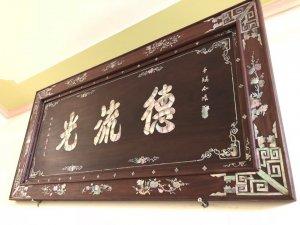 Đại tự - Đức Liu Quang - gỗ gụ - alo 0979 839 286 - http://dogominhchi.com